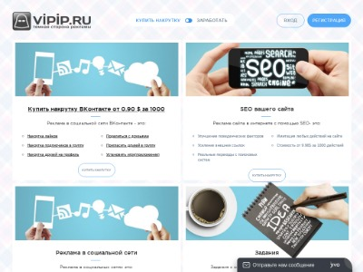 Скриншот сайта Лучший пассивный доход абсолютно без вложений!