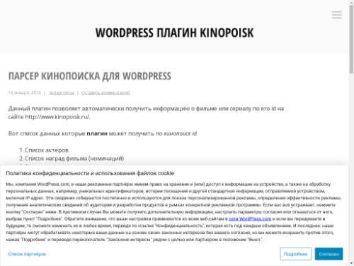 Скриншот сайта kinopoiskplugin.wordpress.com