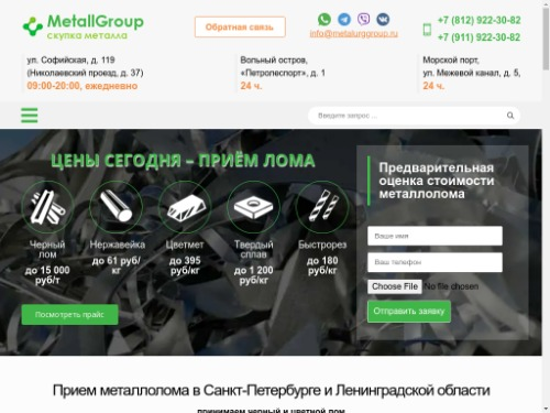 Скриншот сайта metalurggroup.ru