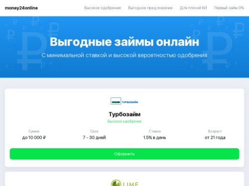 Скриншот сайта money24online.ru