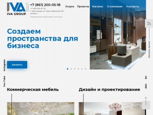 Скриншот сайта www.iva-group.ru