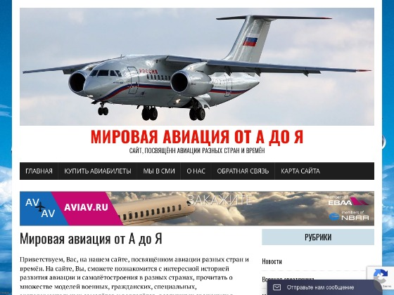 Скриншот сайта aviaciaworld.ru