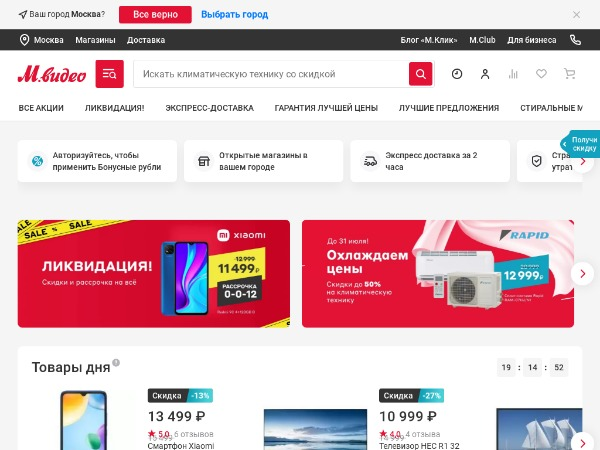Перейти на официальный сайт Mvideo.ru