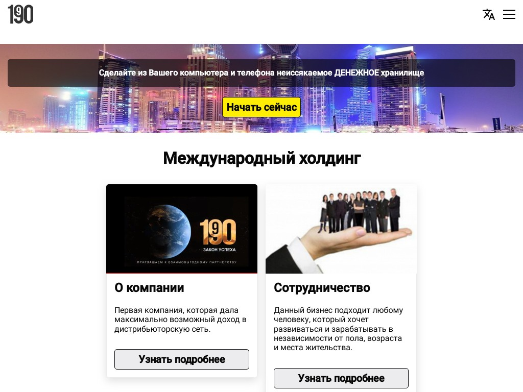 Скриншот сайта 1-9-90.com