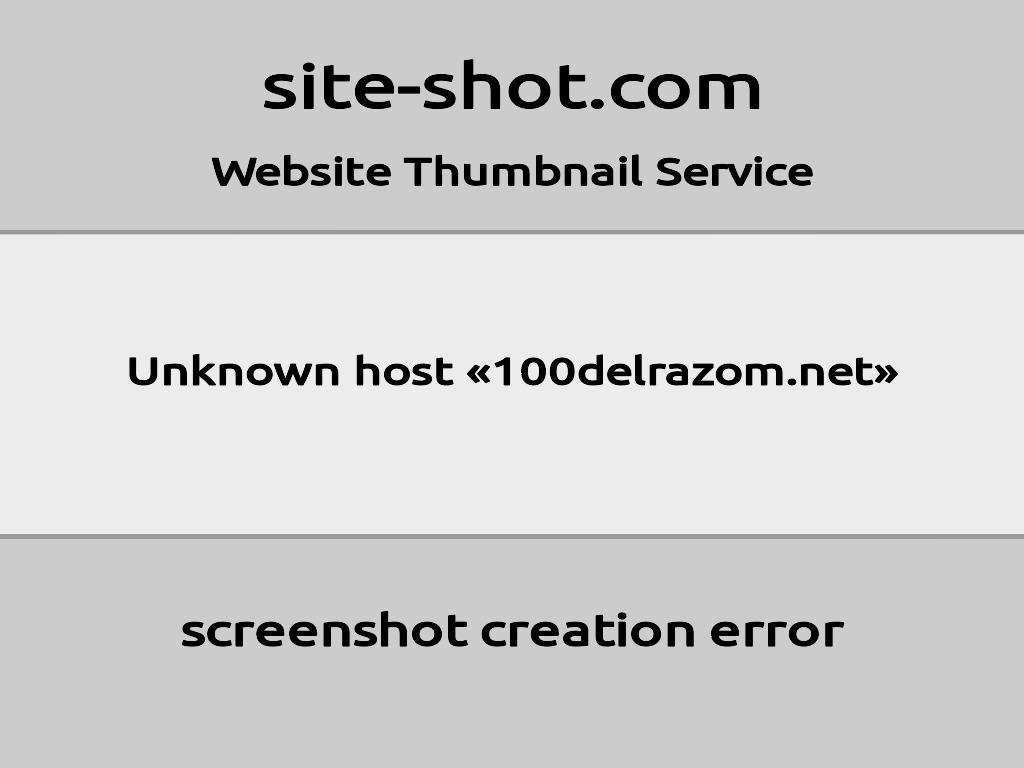 Скриншот сайта 100delrazom.net