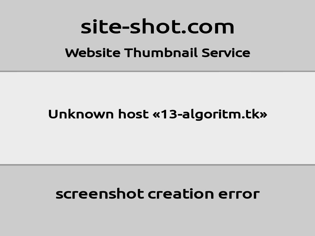 Скриншот сайта 13-algoritm.tk