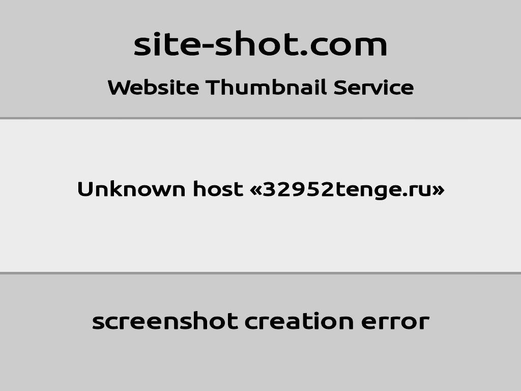 Скриншот сайта 32952tenge.ru