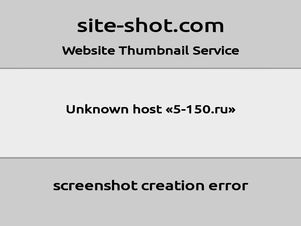 Скриншот сайта 5-150.ru