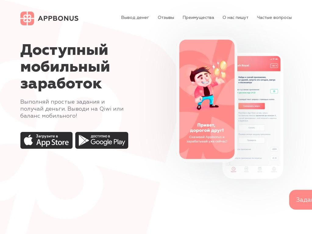 Скриншот сайта appbonus.ru