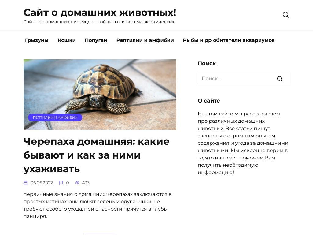 Скриншот сайта autofaucets.ru