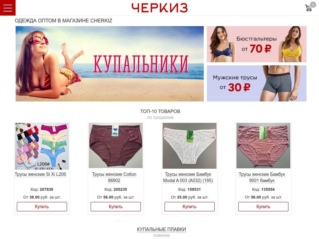 Скриншот сайта cherkiz.net