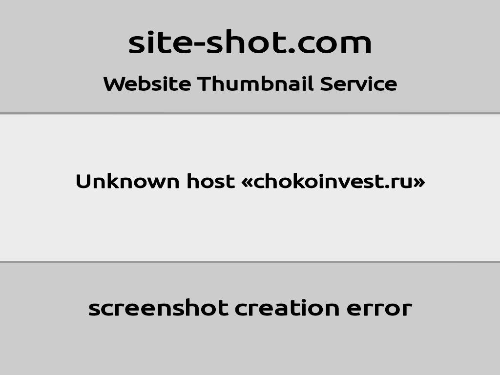 Скриншот сайта chokoinvest.ru