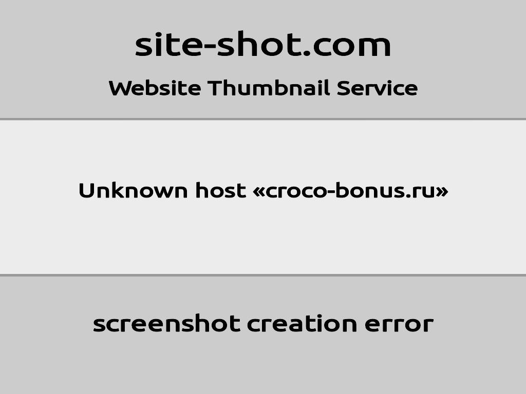 Скриншот сайта croco-bonus.ru