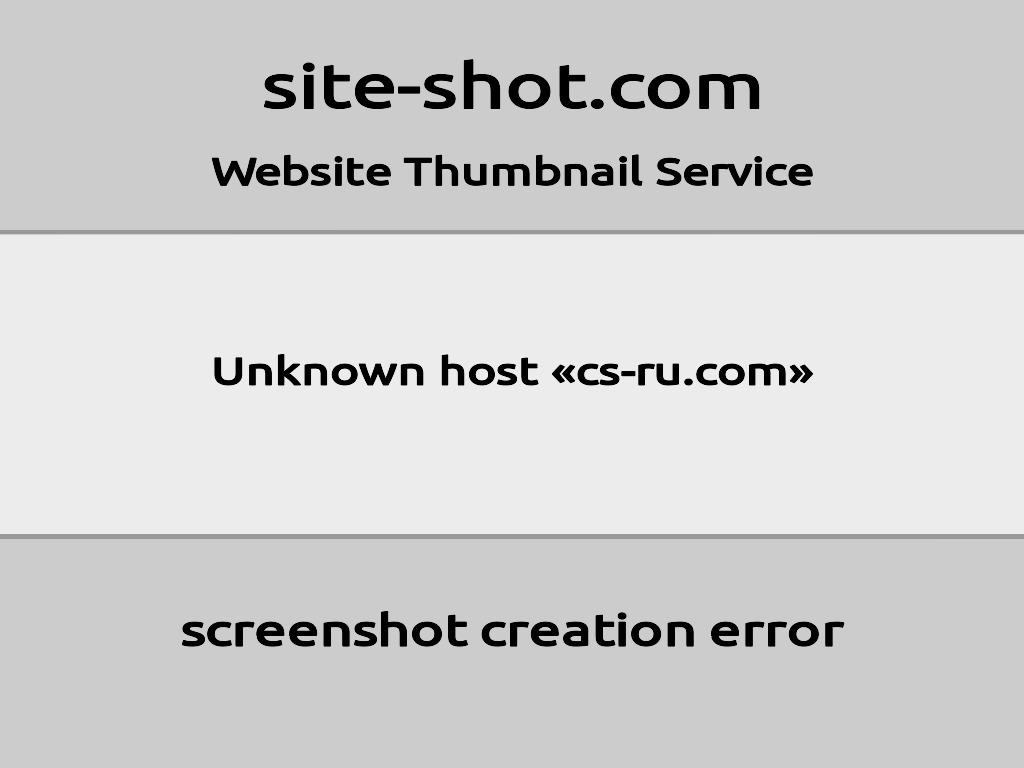 Скриншот сайта cs-ru.com