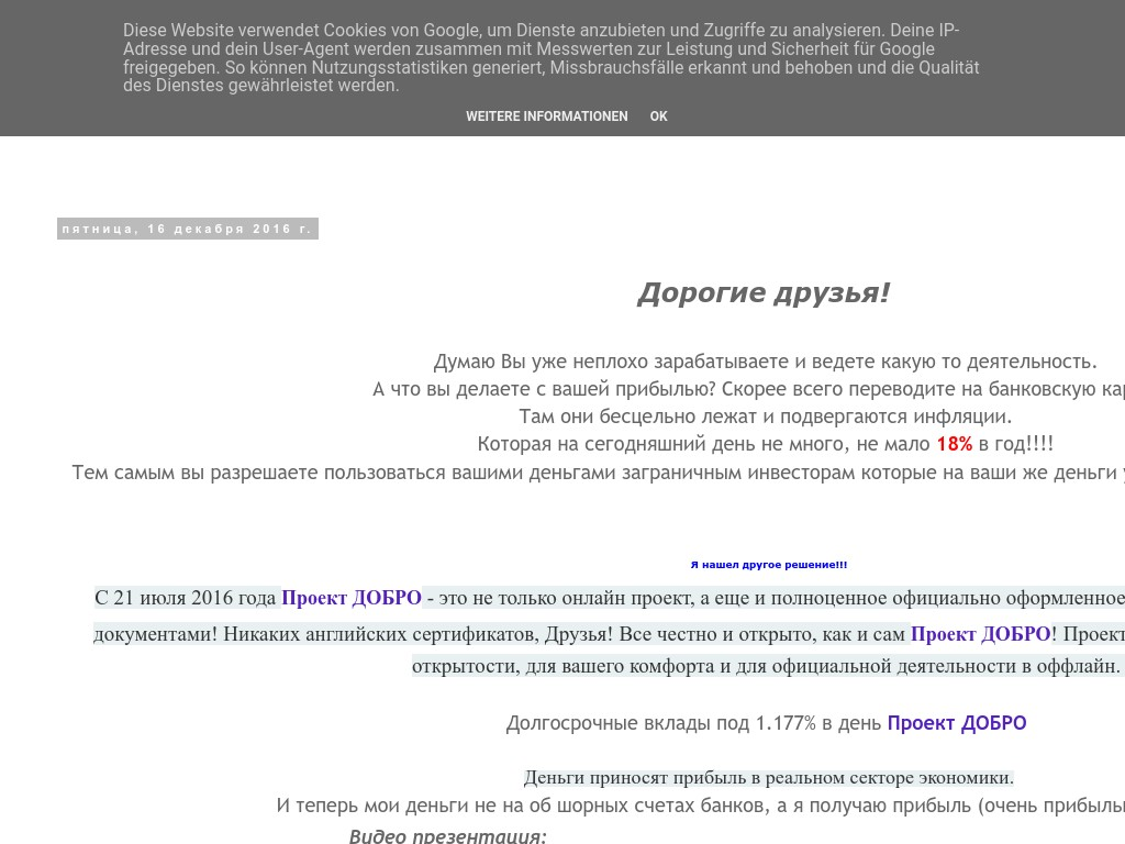 Скриншот сайта dobroproject.blogspot.ru