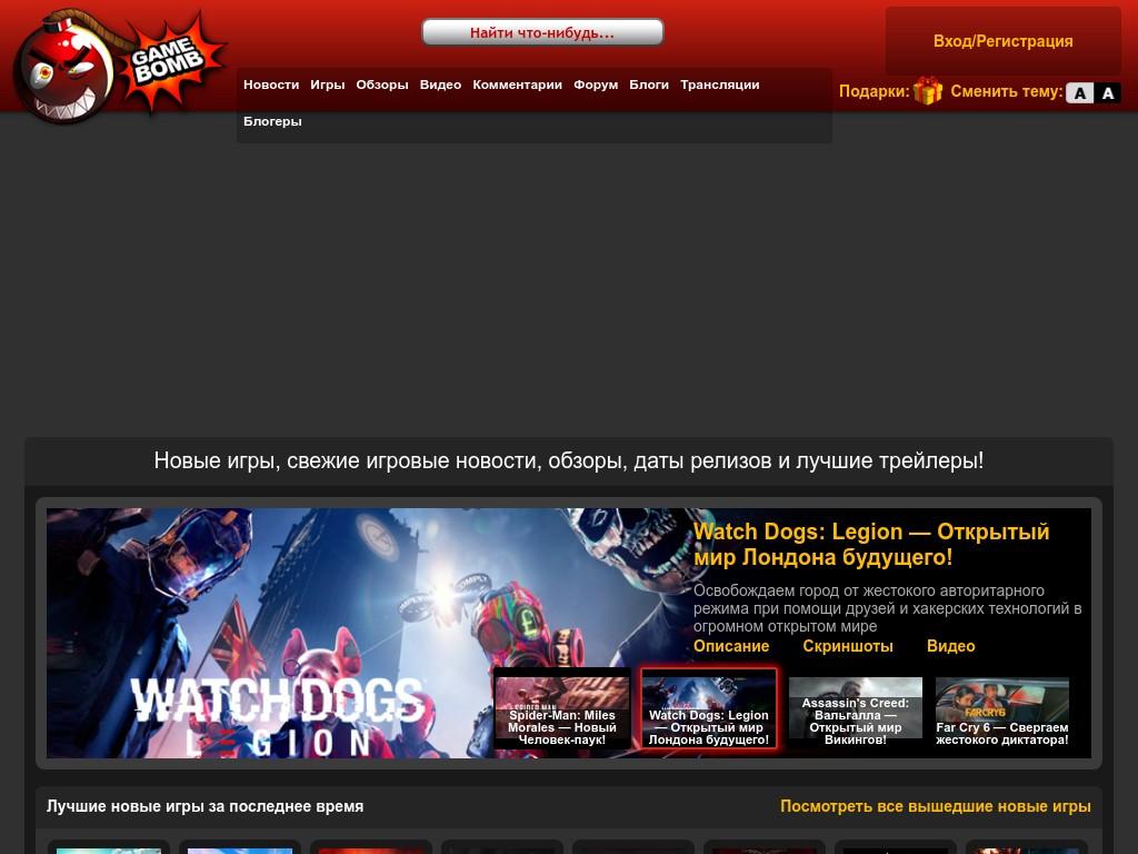 Скриншот сайта gamebomb.ru
