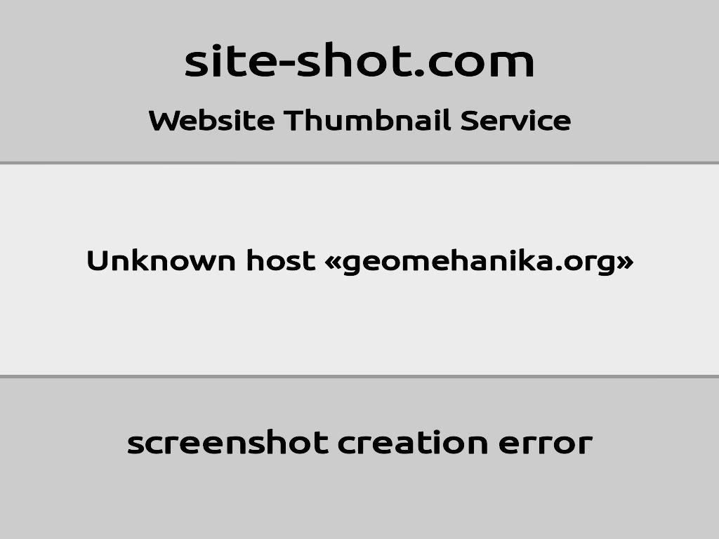 Скриншот сайта geomehanika.org