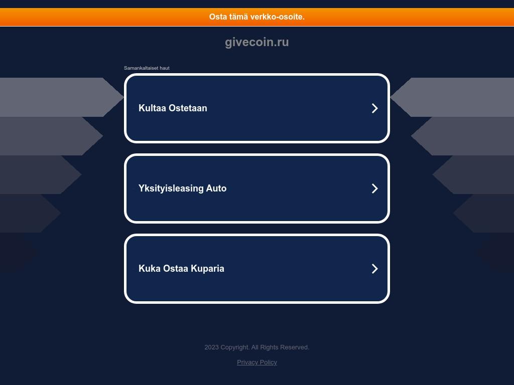 Скриншот сайта givecoin.ru