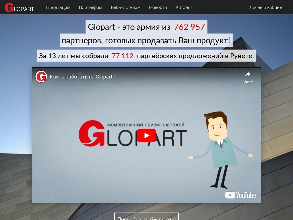 Скриншот сайта glopart.ru