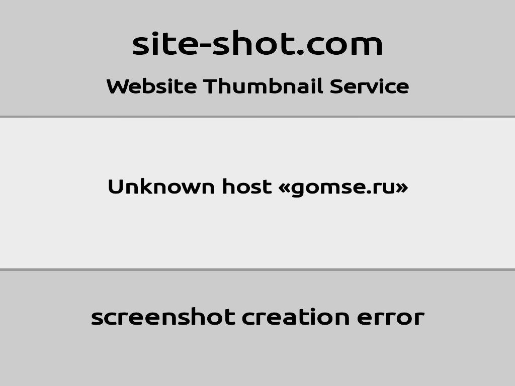 Скриншот сайта gomse.ru