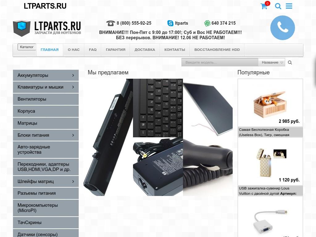 ltparts.ru - запчасти для ноутбуков
