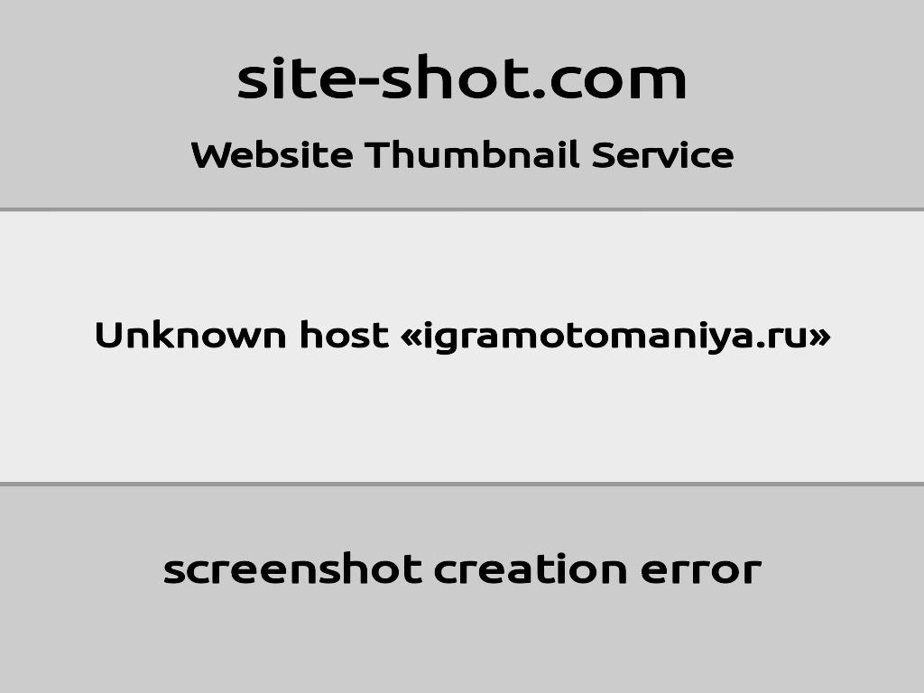 Скриншот сайта igramotomaniya.ru