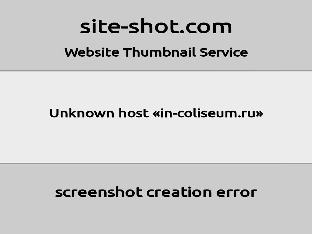 Скриншот сайта in-coliseum.ru