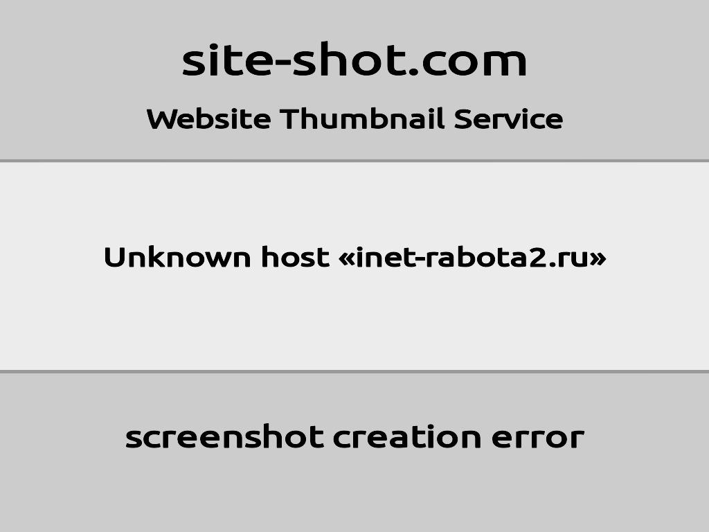 Скриншот сайта inet-rabota2.ru