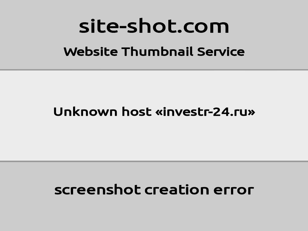 Скриншот сайта investr-24.ru