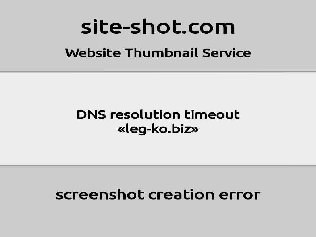 Скриншот сайта leg-ko.biz