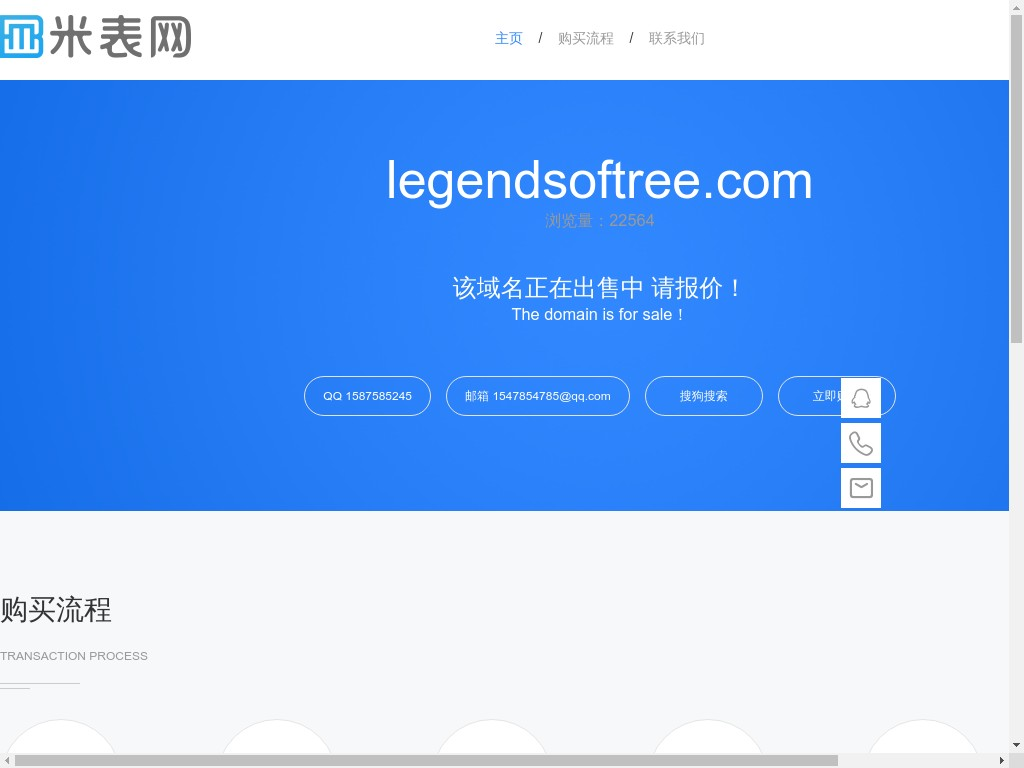 Скриншот сайта legendsoftree.com
