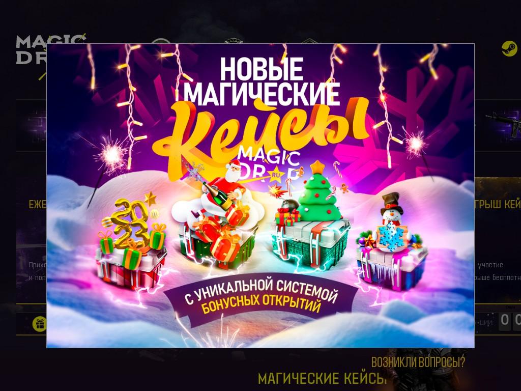 Скриншот сайта magicdrop.ru