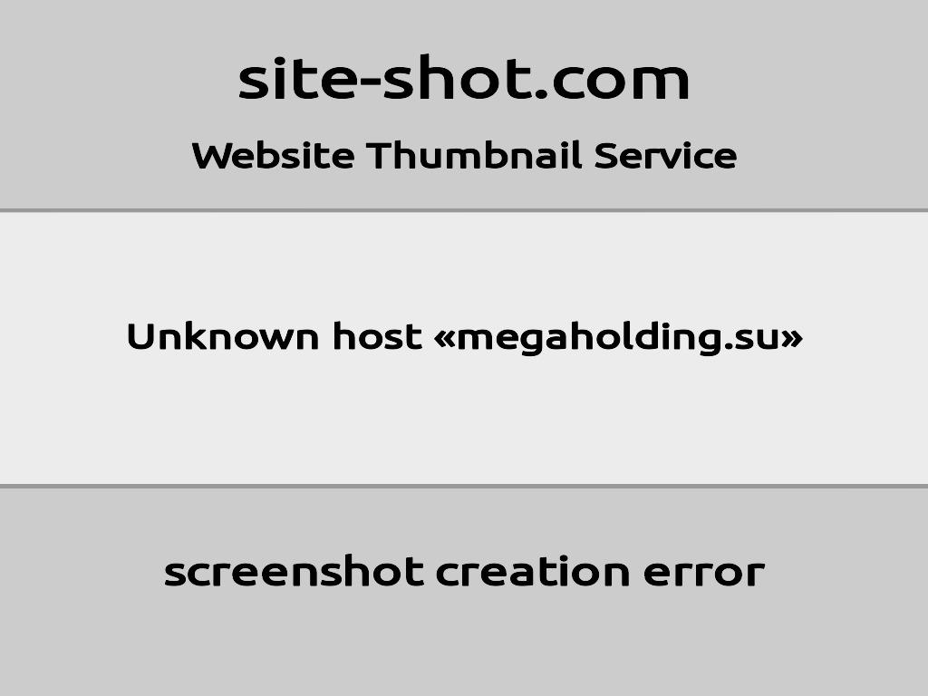 Скриншот сайта megaholding.su