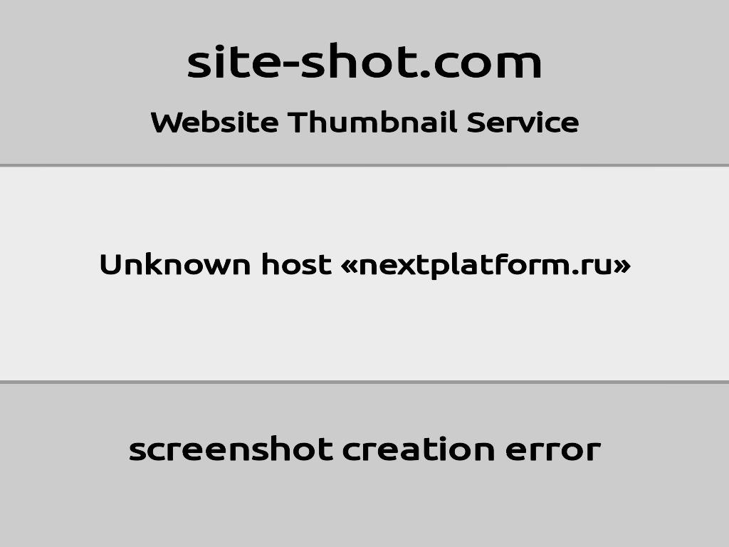 Скриншот сайта nextplatform.ru