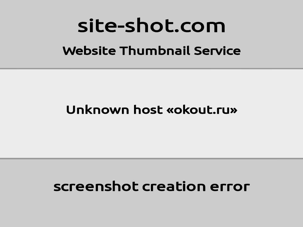 Скриншот сайта okout.ru