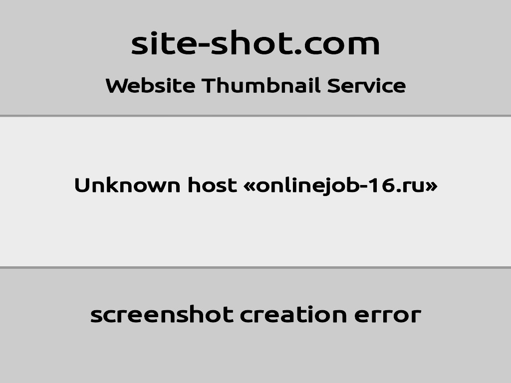 Скриншот сайта onlinejob-16.ru
