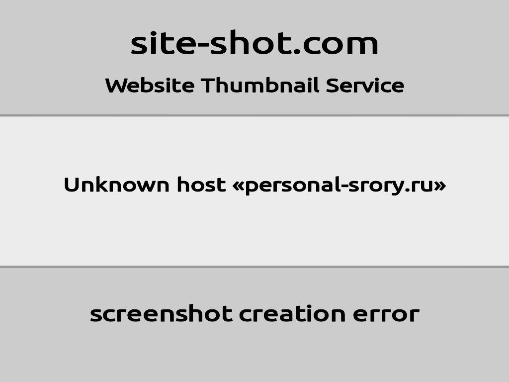 Скриншот сайта personal-srory.ru
