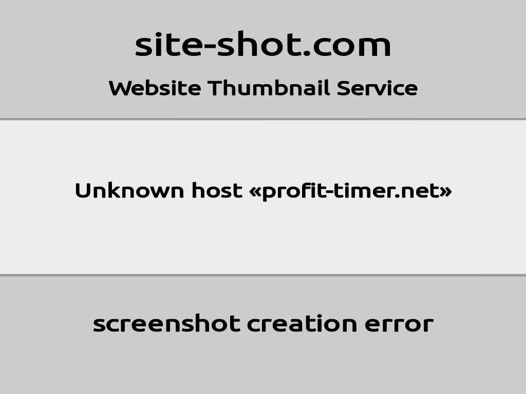Скриншот сайта profit-timer.net