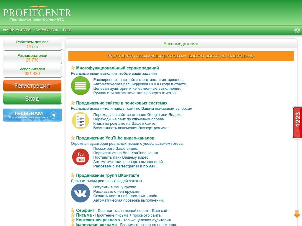 Скриншот сайта profitcentr.com