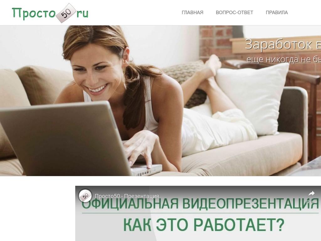 Скриншот сайта prosto50.ru