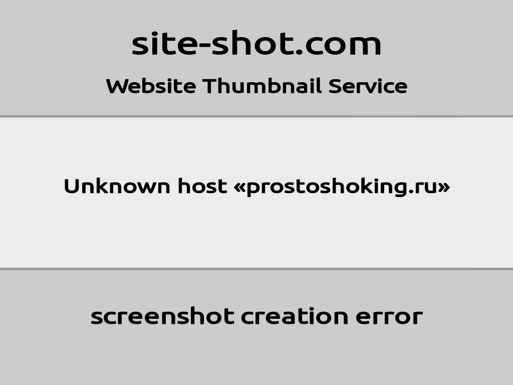 Скриншот сайта prostoshoking.ru