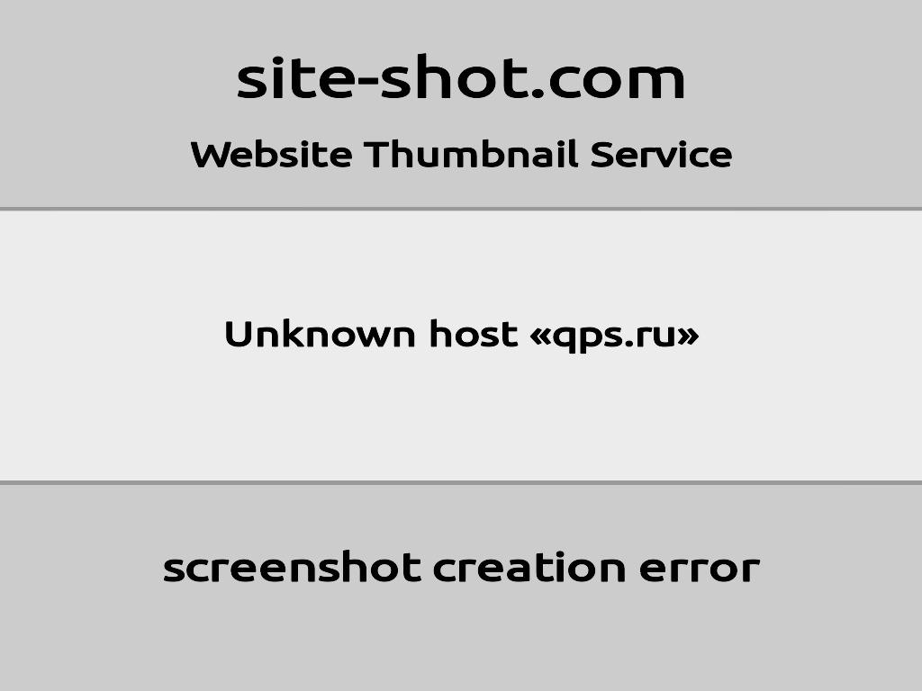 Скриншот сайта qps.ru