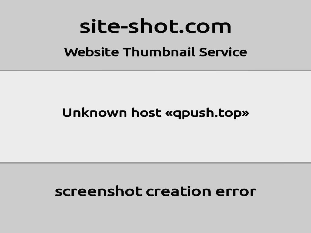 Скриншот сайта qpush.top