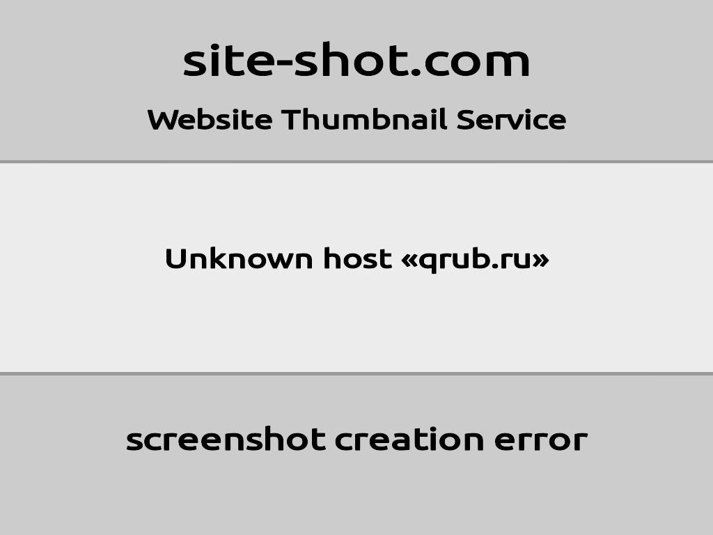 Скриншот сайта qrub.ru