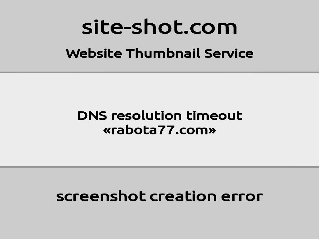 Скриншот сайта rabota77.com