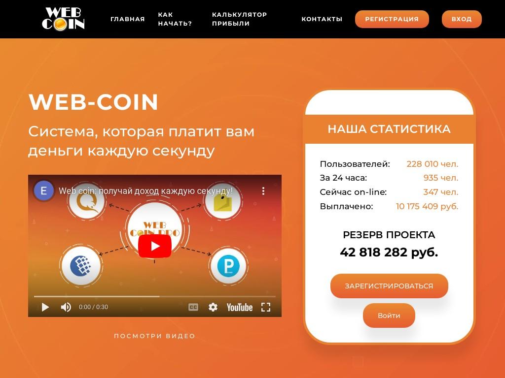 Скриншот сайта rich-birds.com