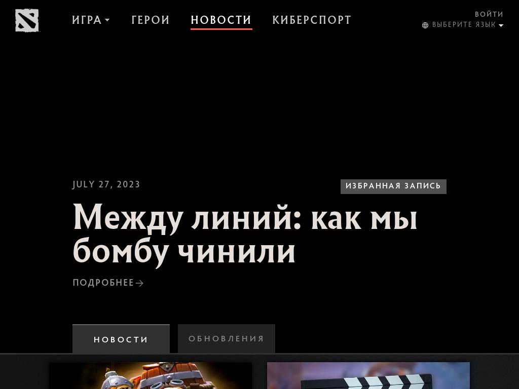 Скриншот сайта ru.dota2.com