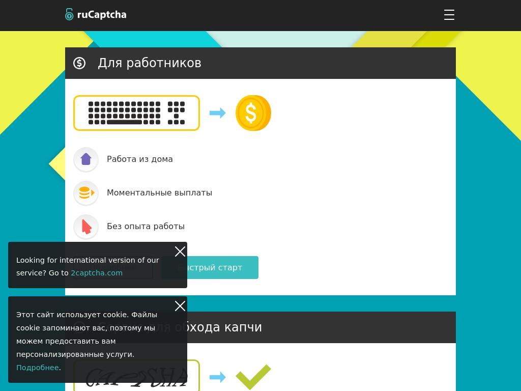 Скриншот сайта rucaptcha.com