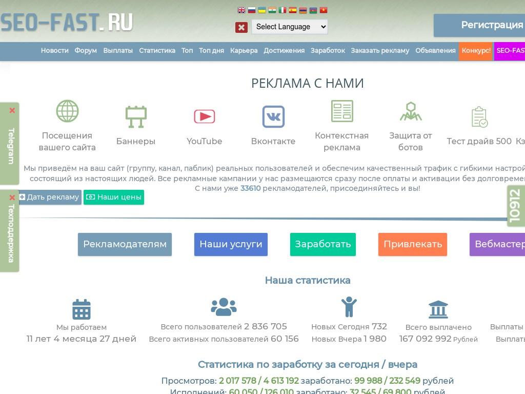 Скриншот сайта seo-fast.ru