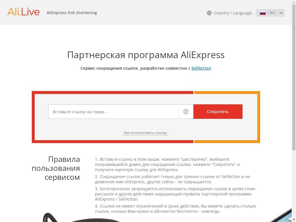 Скриншот сайта sgo.one